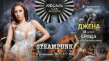Megami club-Steampunk с Джена