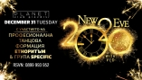 Planet club-New years eve