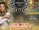 Megami club-Let Me Love You с Емилия