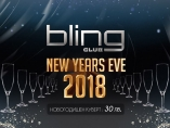 Bling club-New YEARS Eve