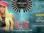 Megami club-Place for love с Ваня