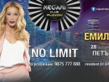 Megami club-No Limit с Емилия