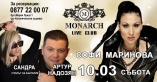 Piano bar Monarch-Софи Маринова