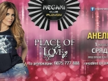 Megami club-Place For Love с Анелия