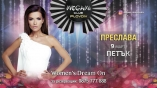 Megami club-Womens Dream On show с Преслава