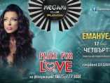 Megami club-Place for love с Емануела
