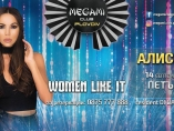 Megami club-Women Like It с Алисия