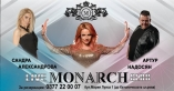 Live club Monarch ЗАТВОРЕНО