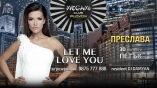 Megami club-Let Me Love You с Преслава