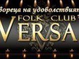 folk club Versai